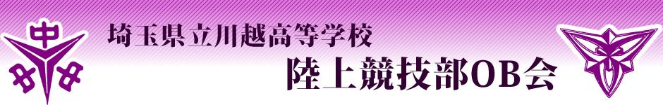 埼玉県立川越高等学校 陸上競技部OB会